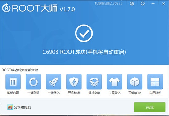 xperia-z1-vroot-tool